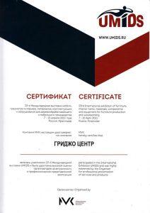 UMIDS в Краснодаре в период с 7-10 апреля 2021